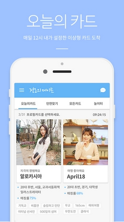 noon-date-applis-rencontre-coree-blog-coree-du-sud-the-korean-dream-3