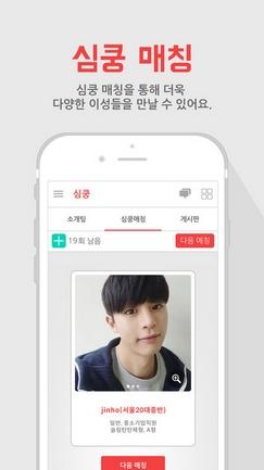 sim-koong-applis-rencontre-coree-blog-coree-du-sud-the-korean-dream