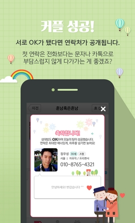 ting-cup-applis-rencontre-coree-blog-coree-du-sud-the-korean-dream-3