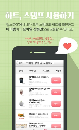 ting-cup-applis-rencontre-coree-blog-coree-du-sud-the-korean-dream-4