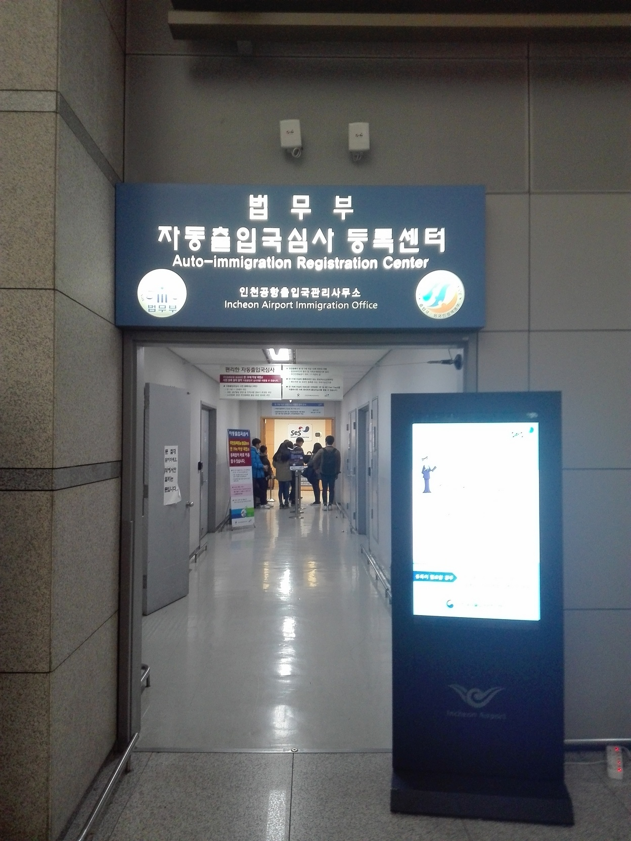 Immigration automatique Aeroport d'Incheon - blog coree du sud - the korean dream 83