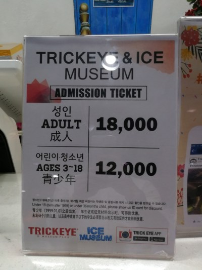 Trickeye museum - The korean dream - Blog coree du sud 1