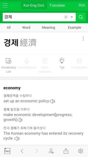 naver dictionary demo - blog coree du sud - the korean dream