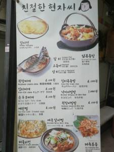 Diner 30000 wons activites - The Korean Dream - blog coree du sud