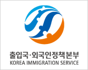 Korean Immigration Lawyers, Korean Departure Orders, Korea Exit Orders