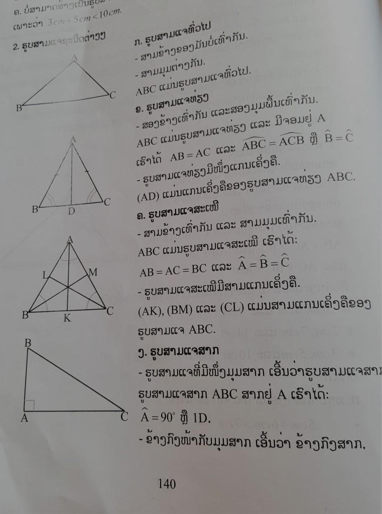 Lao mathematics book