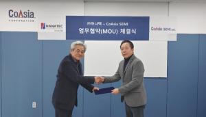 KOAsia-Hanatech, Samsung Foundry DSP Alliance 결성
