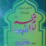 Imam e Azam Aur Ilm e Hadees PDF Free Downlad