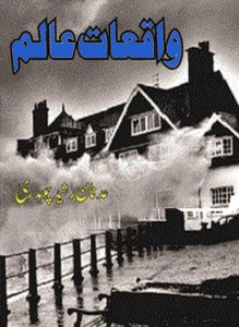 Waqiat e Aalam by Adnan Rasheed Pdf Free Download