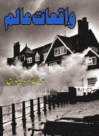 Waqiat e Aalam by Adnan Rasheed Pdf Free Download