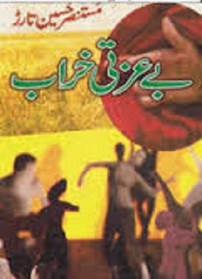 Bay Izzati Kharab by Mustansar Hussain Tarar PDF Free