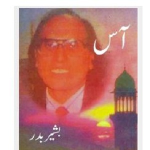 Aas by Bashir Badar PDF Free Download