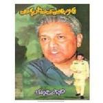 Dr. Abdul Qadeer Khan Aur Atmi Pakistan PDF Free