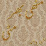 Muthi Bhar Mitti by Umera Ahmad PDF Free Download