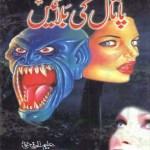 Paatal Ki Balain By Aleem Ul haq Haqi free download