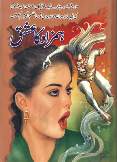 Hamzad Ka Ishq Novel By Inayatullah Pdf