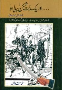 Aur Aik Butshikan Paida Hua By Inayatullah Pdf