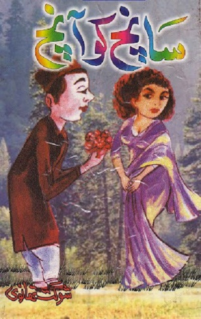 Saanch ko Aanch by Shaukat Thanvi PDF Free