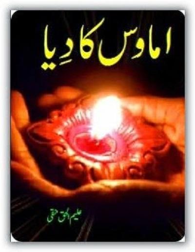 Amawas Ka Diya By Aleem Ul Haq Haqi Pdf Free