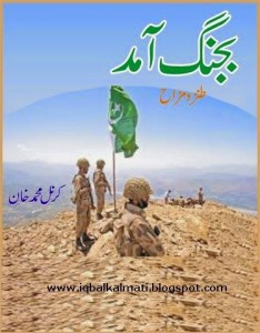 Bajang Amad by Colonel Muhammad Khan