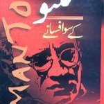 Manto Ke So Afsanay By Saadat Hasan Manto PDF Free