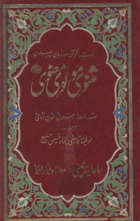 Masnavi Rumi By Jalal-u-Din Muhammad Rumi With Urdu