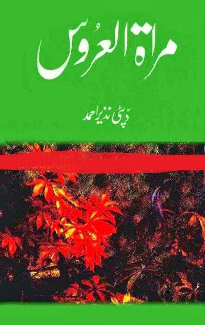 Mirat Ul Uroos By Deputy Nazeer Ahmed