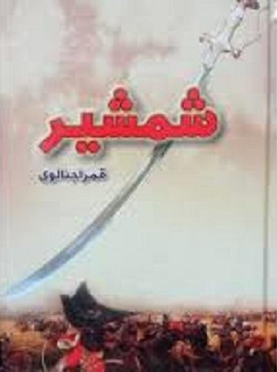 Shamsheer Novel By Qamar Ajnalvi Pdf Free