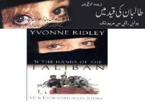 Taliban Ki Qaid Main