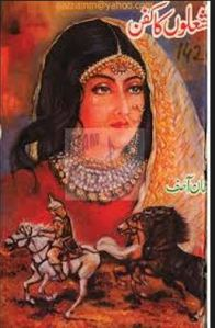 Sholon Ka Kafan by Khan Asif PDF Free Download