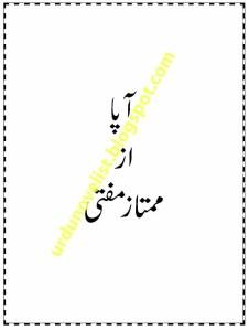 Aapa By Mumtaz Mufti PDF Download Free