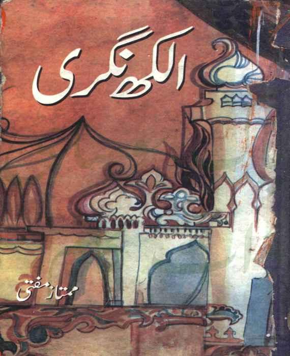 Alakh Nagri By Mumtaz Mufti PDF Free Download