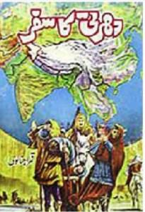Dharti Ka Safar By Qamar Ajnalvi Pdf Free