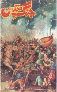 Jang e Muqaddas Novel By Qamar Ajnalvi Pdf