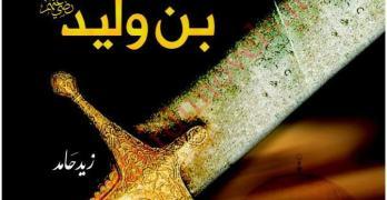 Hazrat Khalid Bin Waleed by Zaid Hamid PDF Free