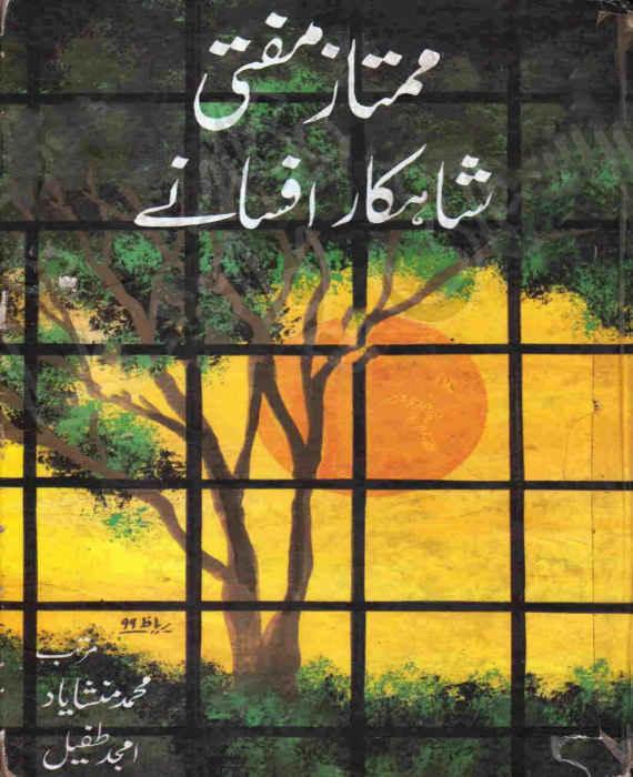 Mumtaz Mufti Kay Shahkar Afsanay By Mumtaz Mufti PDF Free