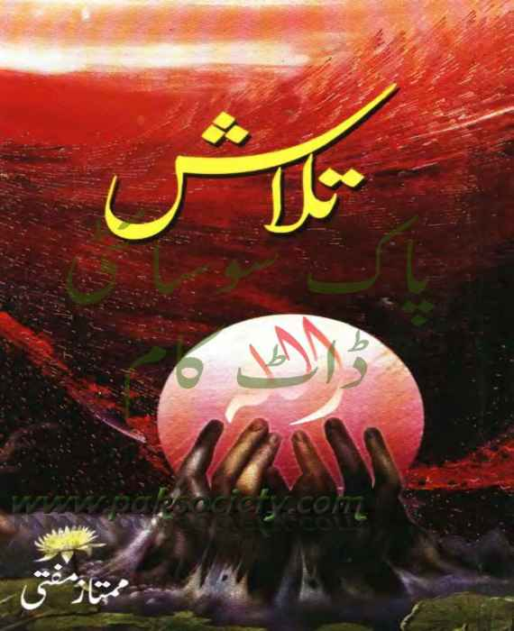 Talash By Mumtaz Mufti PDF Free Download
