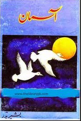Aasman By Bashir Badar Free PDF Download