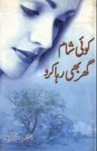 Koi Shaam Ghar Bhi Raha Karo By Bashir Badr Pdf Book