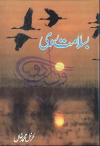 Basalamat ravi by Colonel Muhammad Khan