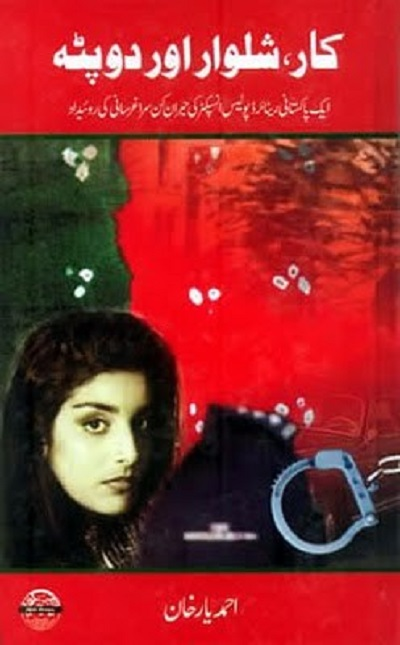 Car Shalwar Aur Dupatta by Ahmed Yar Khan Pdf