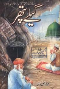 Geelay Pathar By Muhammad Fayyaz Mahi Pdf