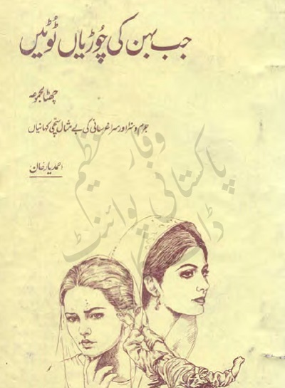Jab Behan ki Chooriyan Tooti By Ahmed Yar Khan Pdf