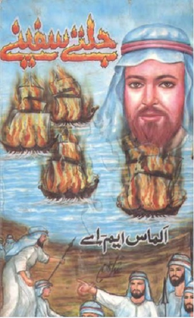 Jalte Safeenay Novel By Almas MA Pdf Free