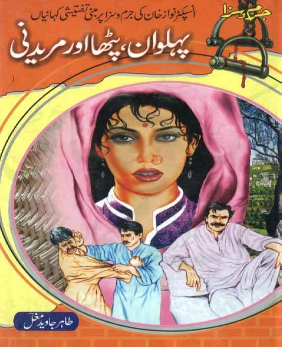 Pehlwan Patha Aur Muridni By Inspector Nawaz Khan