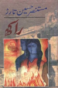 Raakh Novel By Mustansar Hussain Tarar Pdf