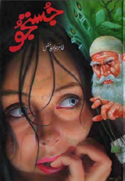Justaju Novel By Tahir Javaid Mughal Free Pdf