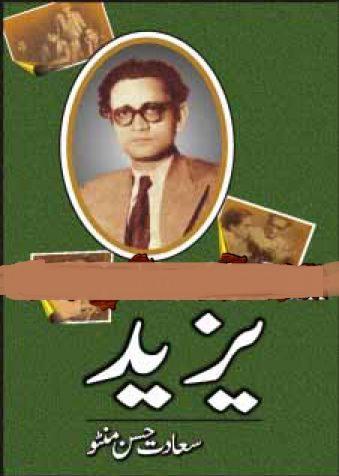 Yazeed By Saadat Hasan Manto PDF Free