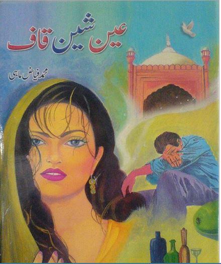 Ain Sheen Qaaf by Muhammad Fayyaz Mahi