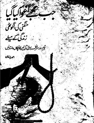 Jab Mujhe Aghwa Kiya Gaya by Ahmad Yar Khan